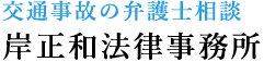 大阪で弁護士に交通事故の相談をするなら岸正和法律事務所